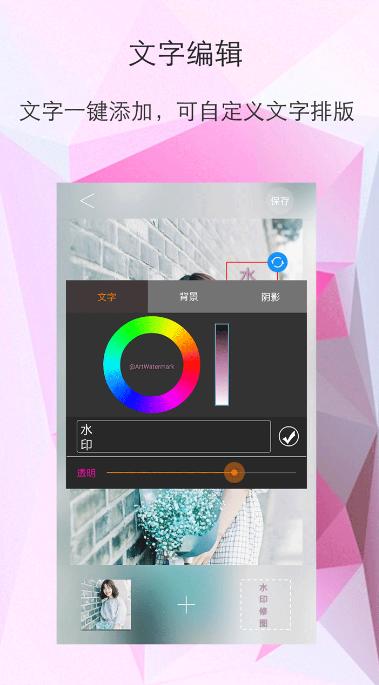 水印修图 v4.0.91 安卓版界面图3
