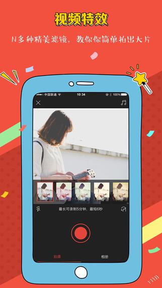 逗视app V2.1.8 iPhone版界面图2