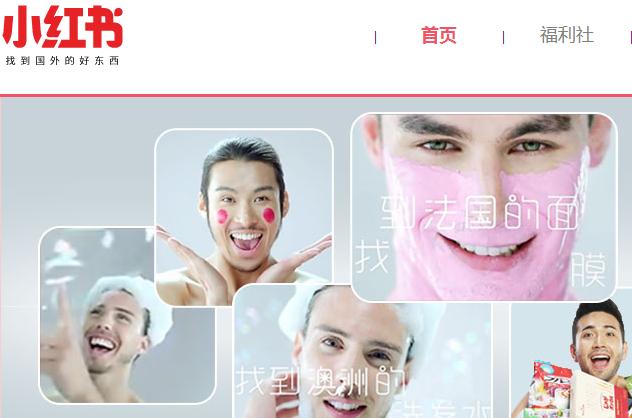 小红书官网网页版界面图1