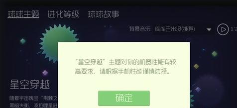 球球大作战星空探险秒刷奖励助手 v2.0 安卓版界面图1