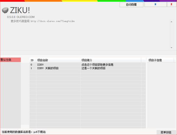 软件收集工具界面图1