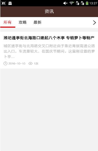 潍坊特产商城 v5.0.0 安卓版界面图1
