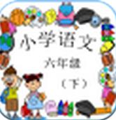 语文作业学习六年级下 v5.8.9 安卓版