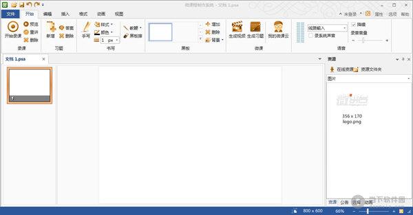 微课程制作系统界面图1