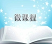 微课程制作系统 V3.0.807 官方版