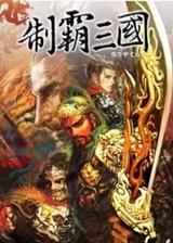 制霸三国 中文硬盘版
