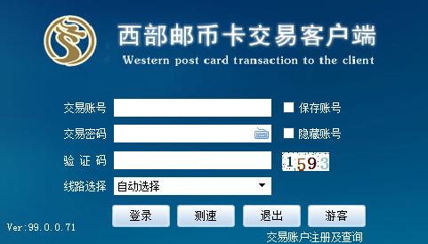 西部邮币卡交易界面图1