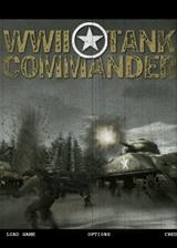 二战坦克指挥官 v1.0 免费版