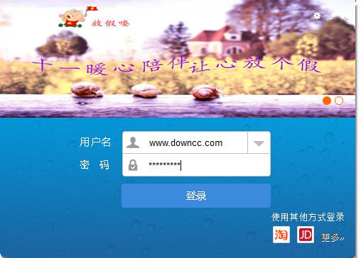 e店宝三代界面图2