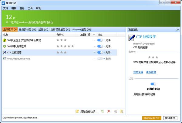 启动项管理工具界面图1