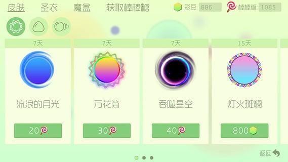 球球大作战诉毒辅助工具 v1.0 安卓版界面图1