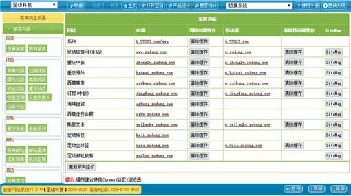 足动科技旅游网站系统界面图1
