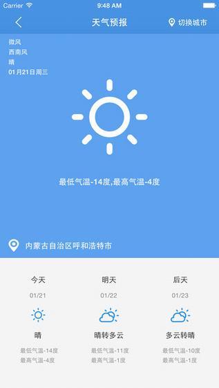 内蒙古移动12580 app V1.0.0 iPhone版界面图1