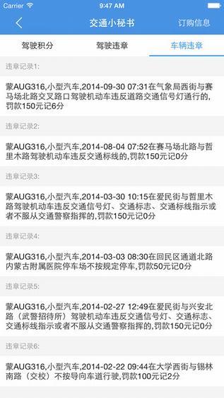 内蒙古移动12580 app V1.0.0 iPhone版界面图3
