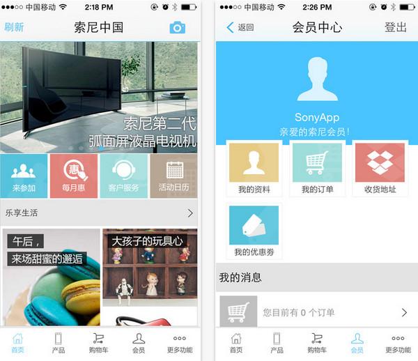 索尼app V4.0.7 iPhone版界面图1