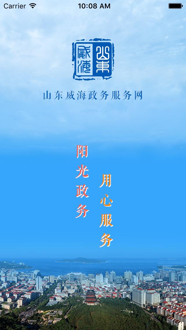 威海政务网 v1.0 安卓版界面图2