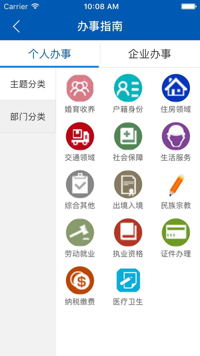 威海政务网 v1.0 安卓版界面图3