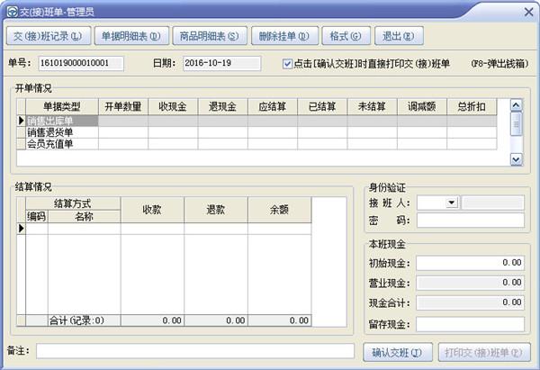 速拓农资管理系统界面图2