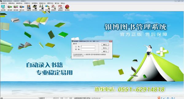 银博图书管理系统界面图1