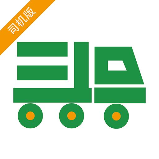 头号货车司机版 v1.0 免费版