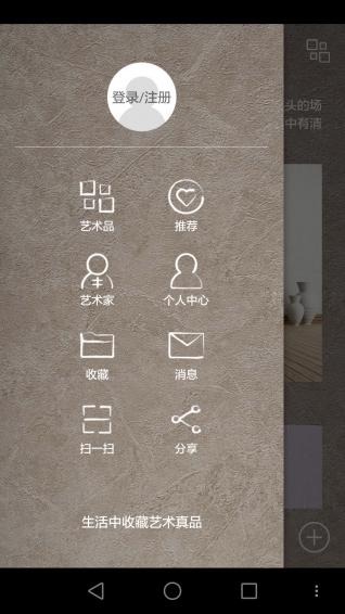宝甄网 v2.1.7 安卓版界面图2