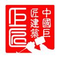 中国巨匠建筑 v1.0.6 安卓版