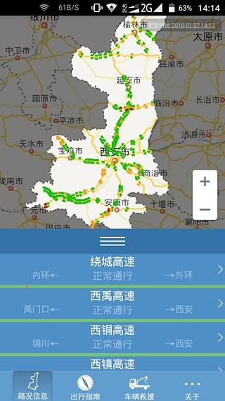 快快绿通车 v1.0 安卓版界面图1
