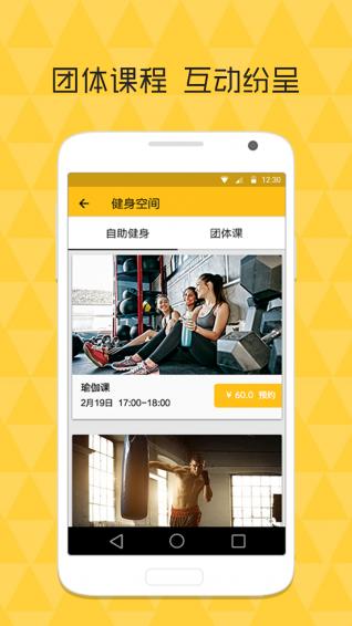 蜂狂健身 v1.2 安卓版界面图1