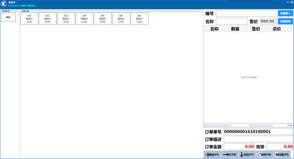 云创商家系统界面图1