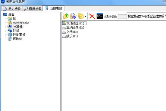 紫电文件总管界面图2
