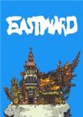 Eastward 免费版