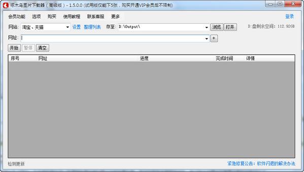 啄木鸟图片下载器标准版界面图2