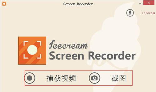 屏幕录像工具中文版界面图1
