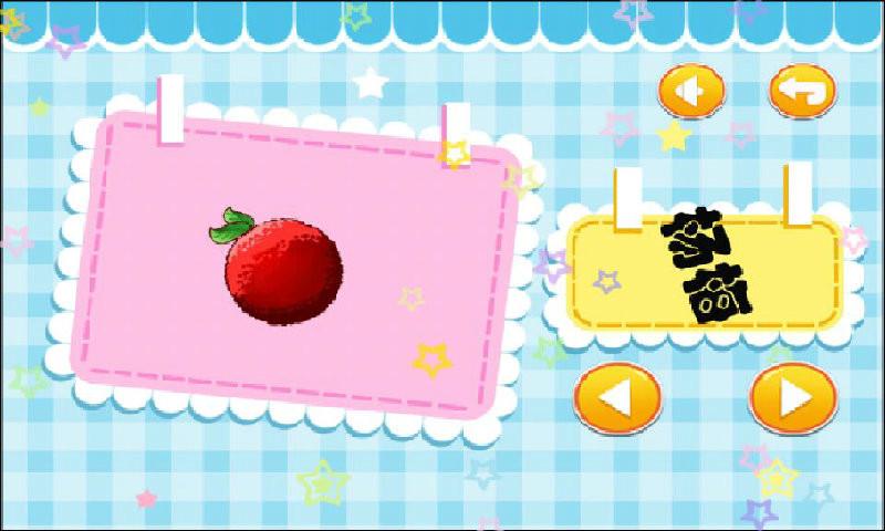 儿童宝宝学水果 v1.0.350 安卓版界面图2