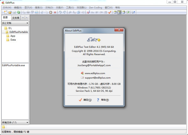 editplus中文版界面图1