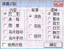 超强orc识别软件第8张预览图