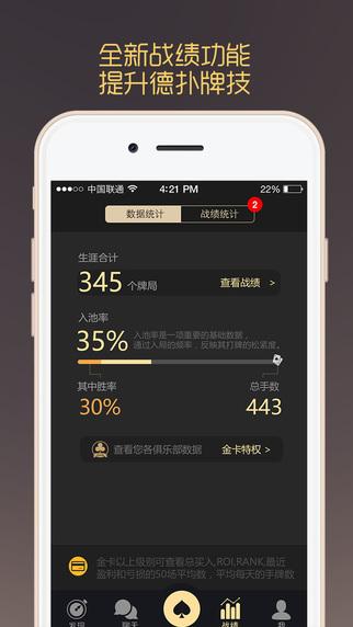 德扑圈app专注朋友牌局,发现你身边的德扑牌友.