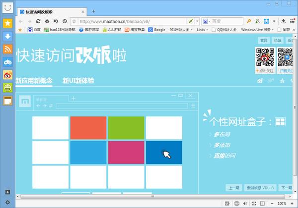 傲游浏览器官方界面图2