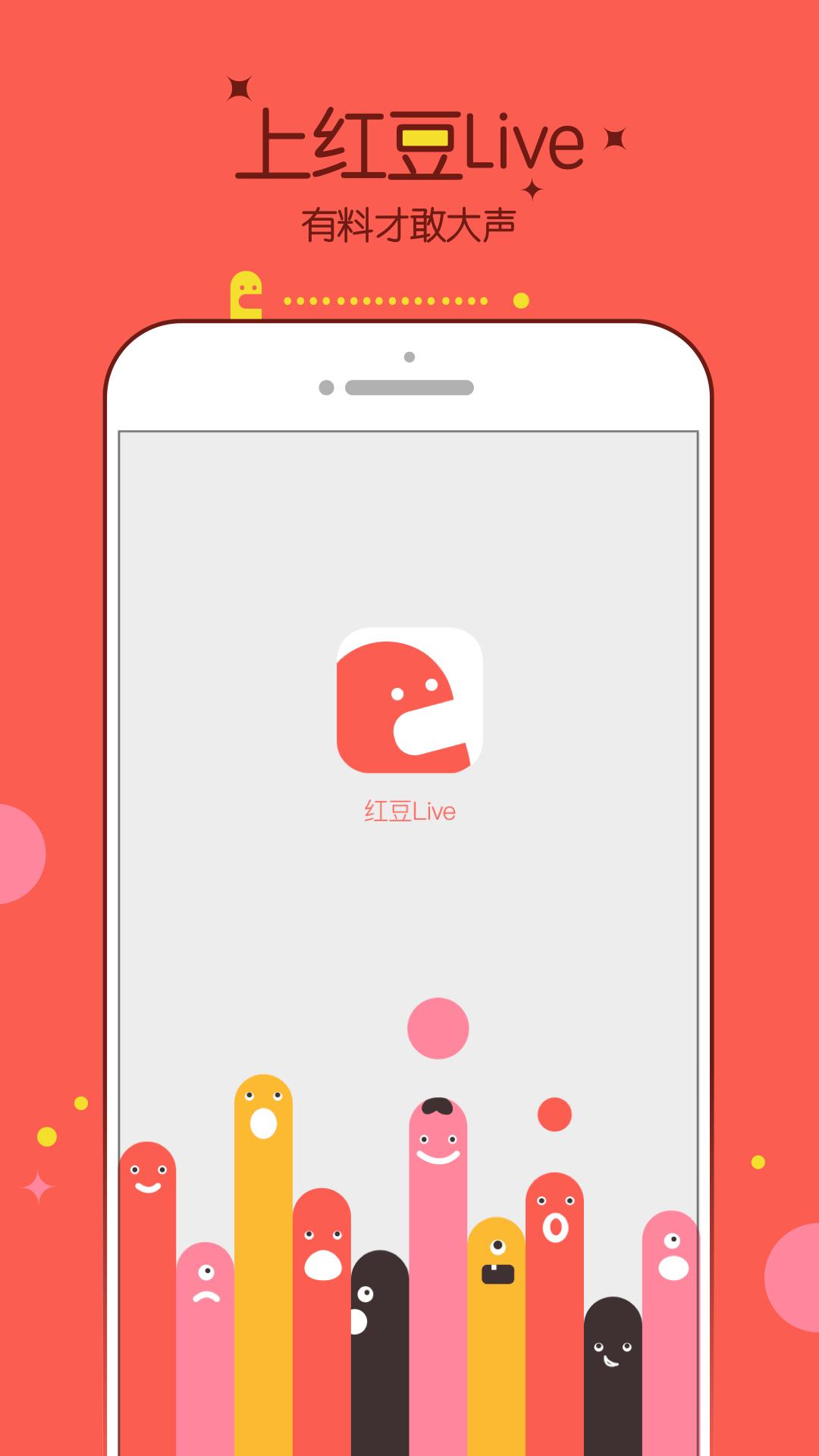 红豆Live v1.5.1  安卓版界面图3