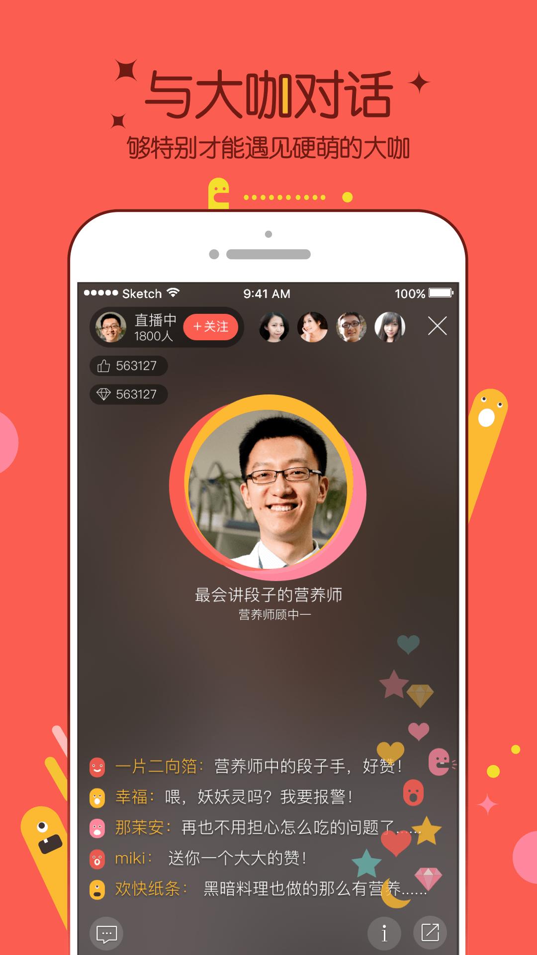 红豆Live v1.5.1  安卓版界面图5