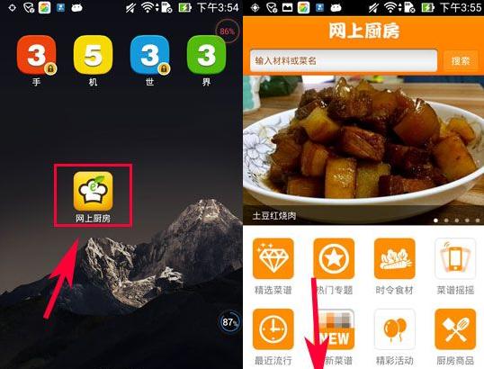 网上厨房app第3张预览图