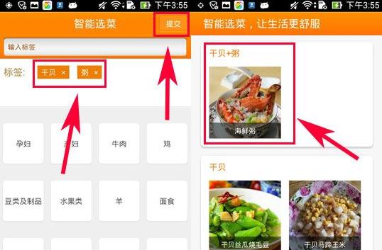 网上厨房app第5张预览图