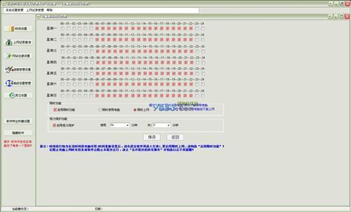 零度软件园 网络工具 远程监控 易达儿童上网控制软件 v32.6.