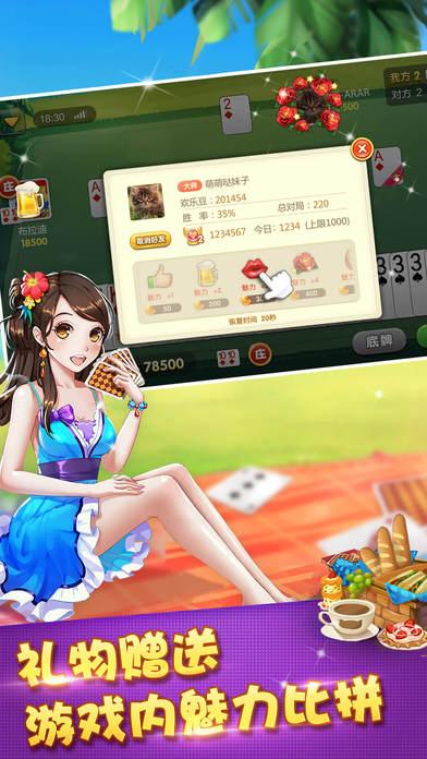 欢乐升级电脑版界面图3