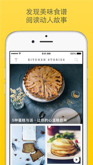 厨房故事电脑版界面图1
