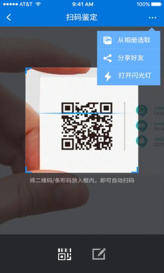 中国防伪界面图1