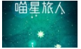 喵星旅人手游 v1.0.0 电脑版
