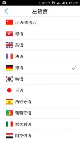 出国翻译官app v2.1.5 安卓版界面图1