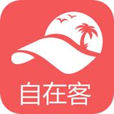 自在客 v4.0.1  安卓版