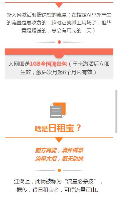 腾讯大王卡一键申请平台 v1.0 ios版界面图2